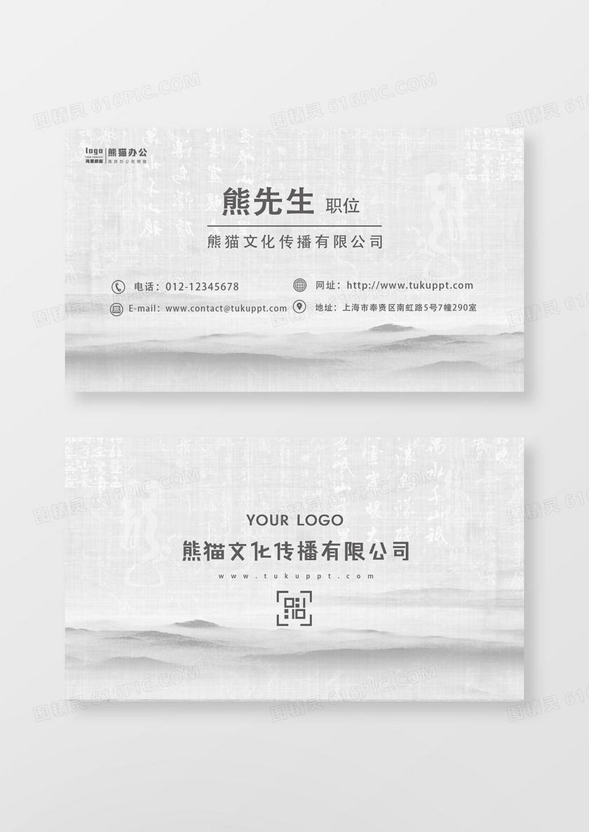 中国风高雅文化传播创意名片