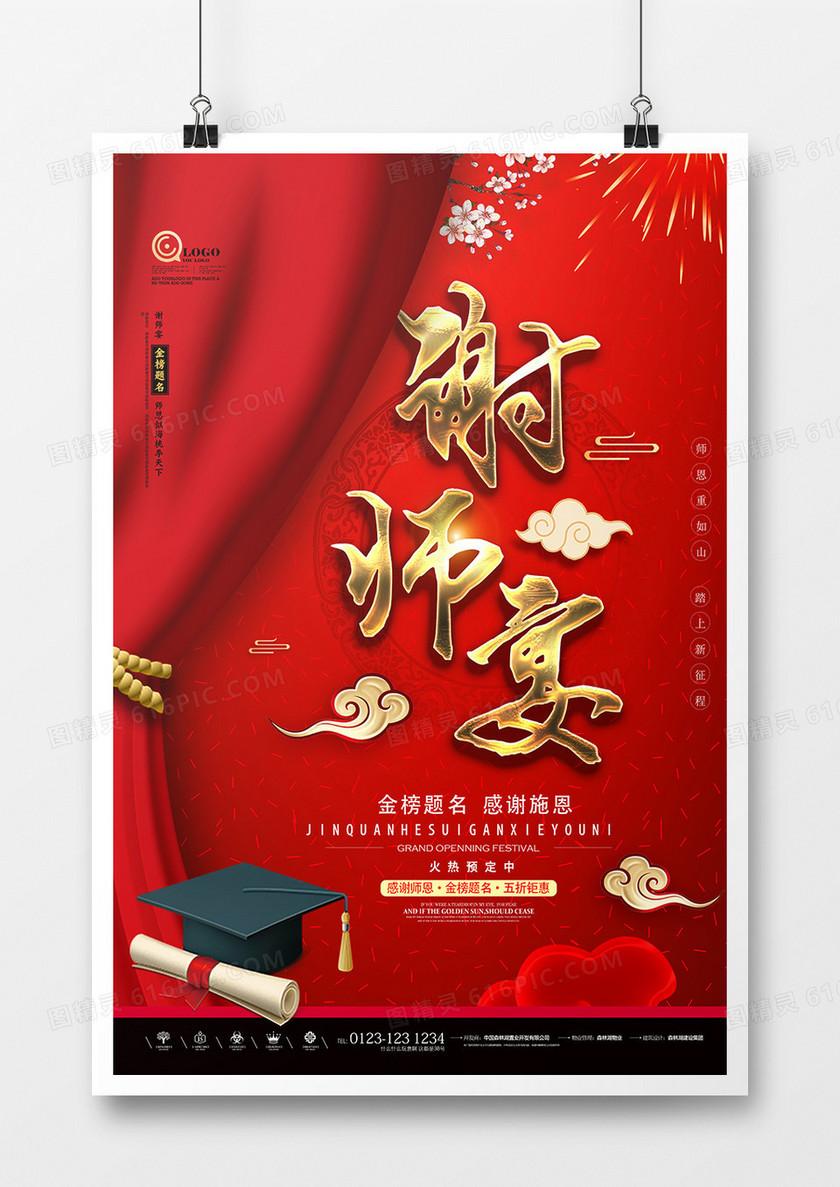 红色中国风谢师宴升学宴毕业饭聚会海报