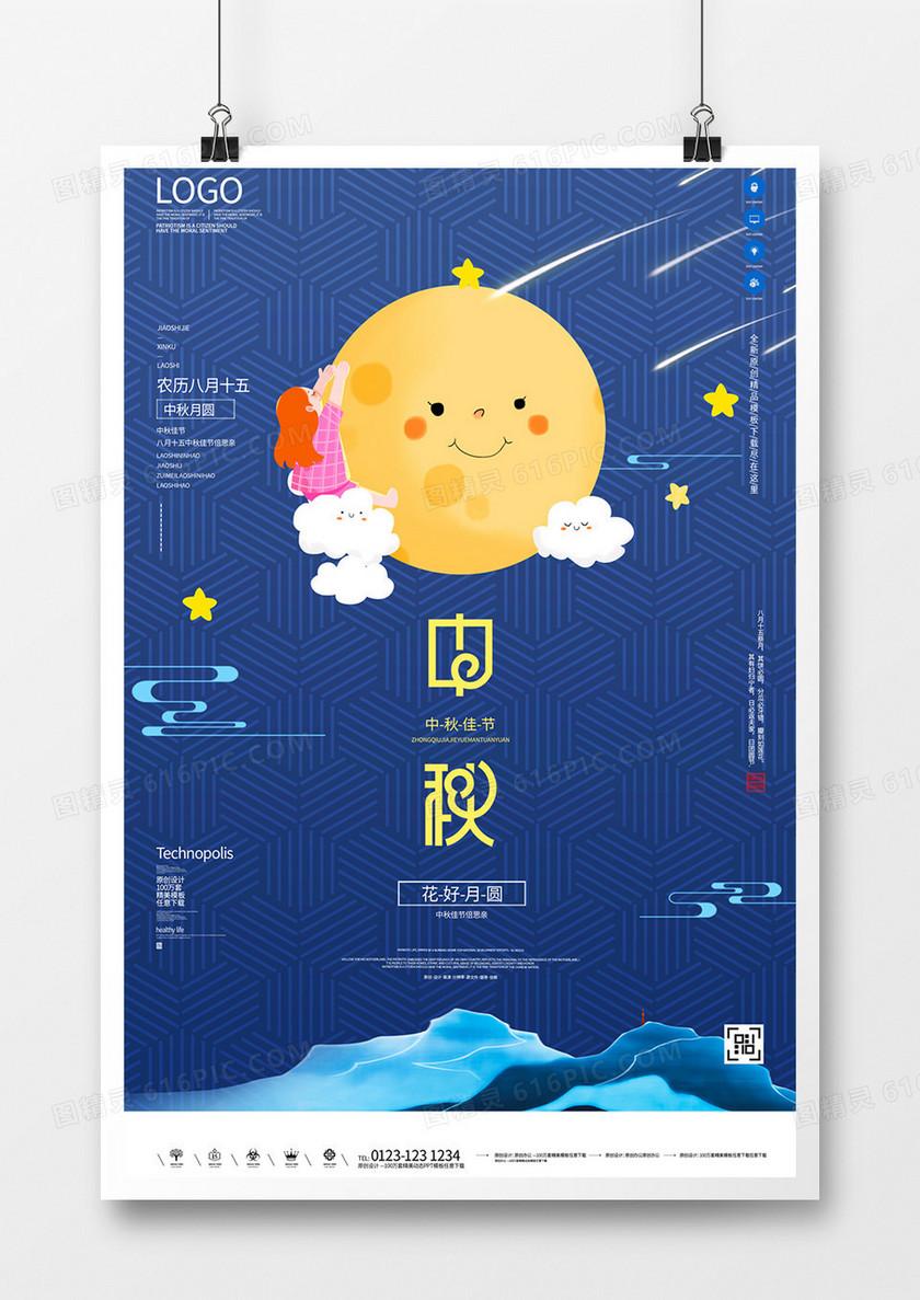 中秋佳节创意宣传海报模板设计
