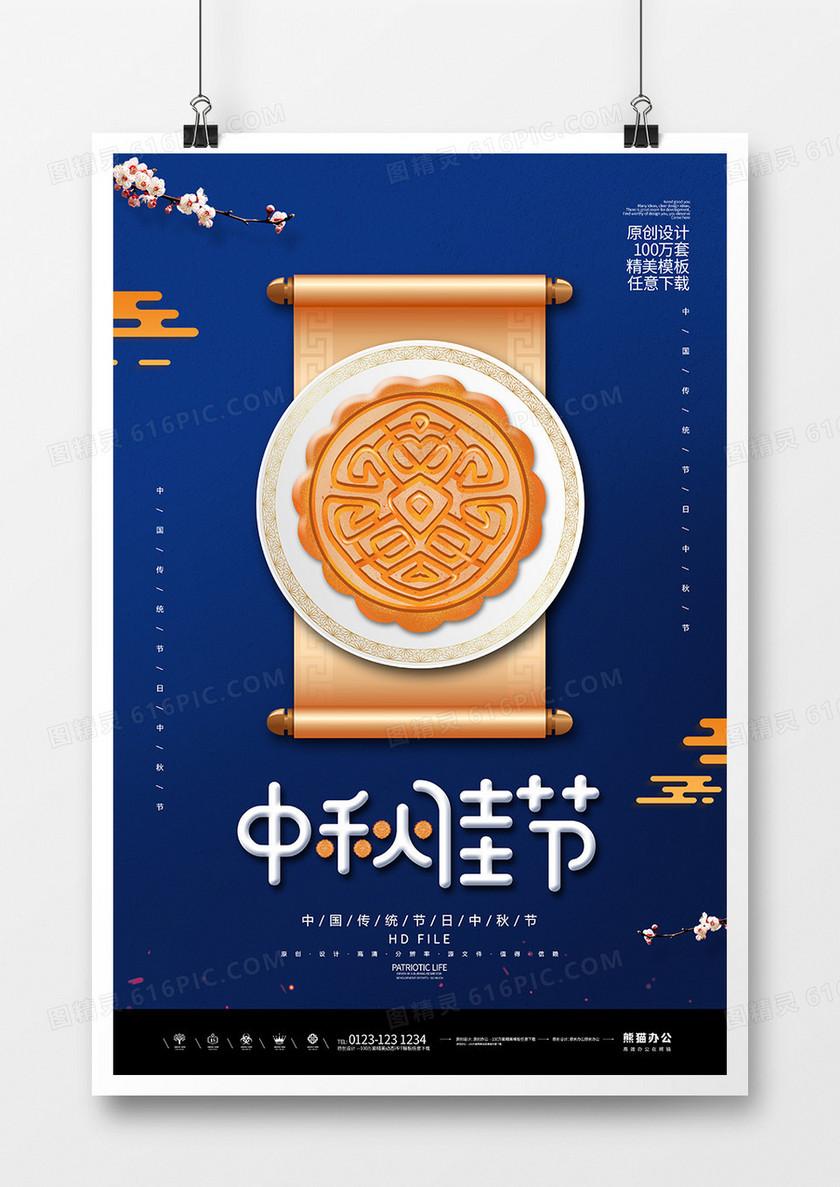 创意简约中秋佳节海报