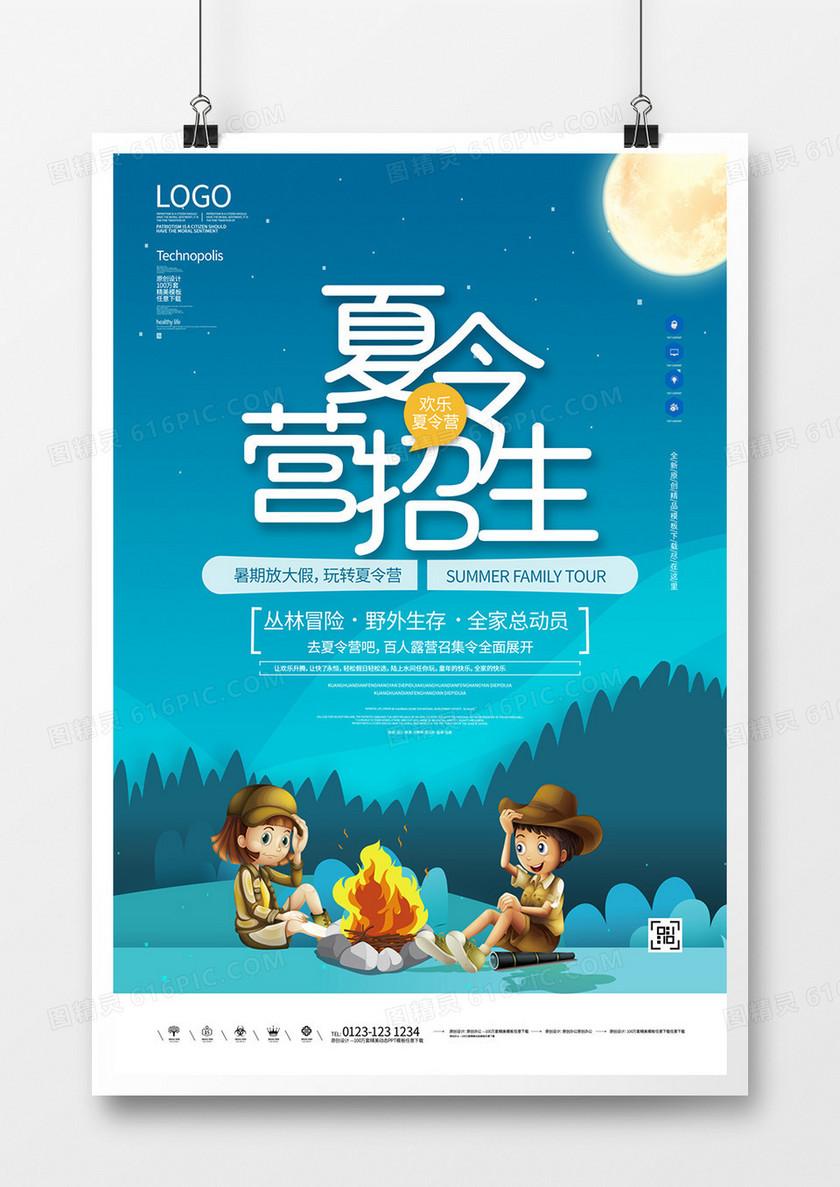 夏令营创意卡通宣传海报模板设计