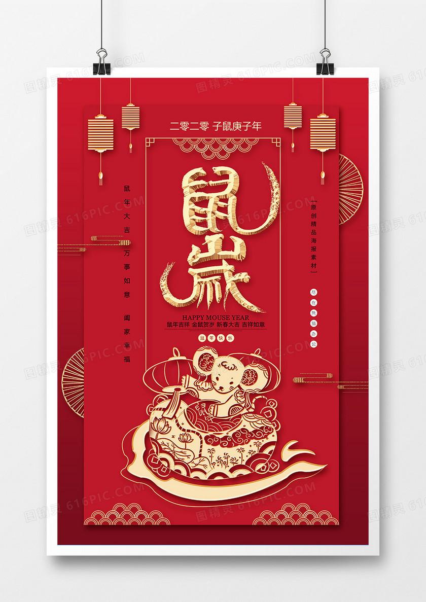 创意剪纸风鼠年海报设计