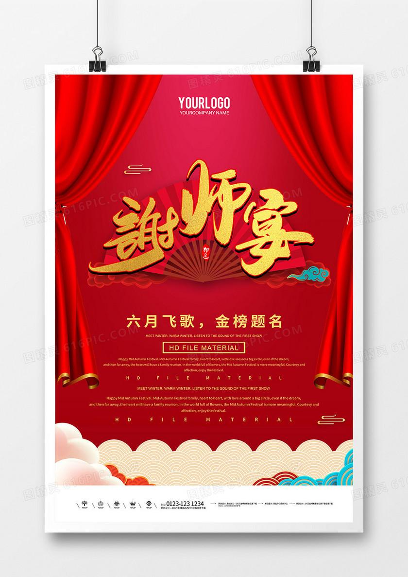 创意中国风谢师宴设计