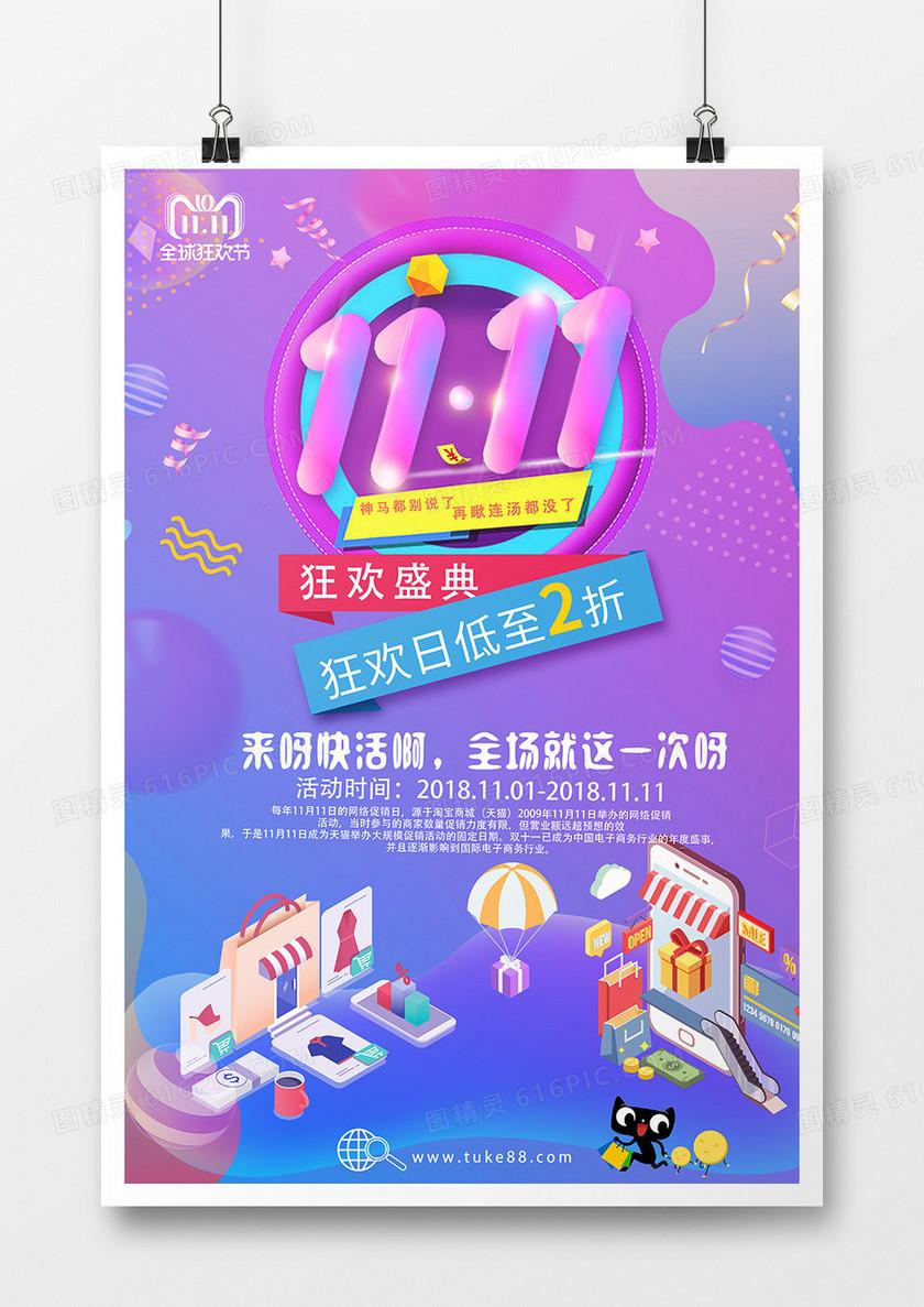 双十一促销狂欢创意海报设计双十一狂欢盛典 八