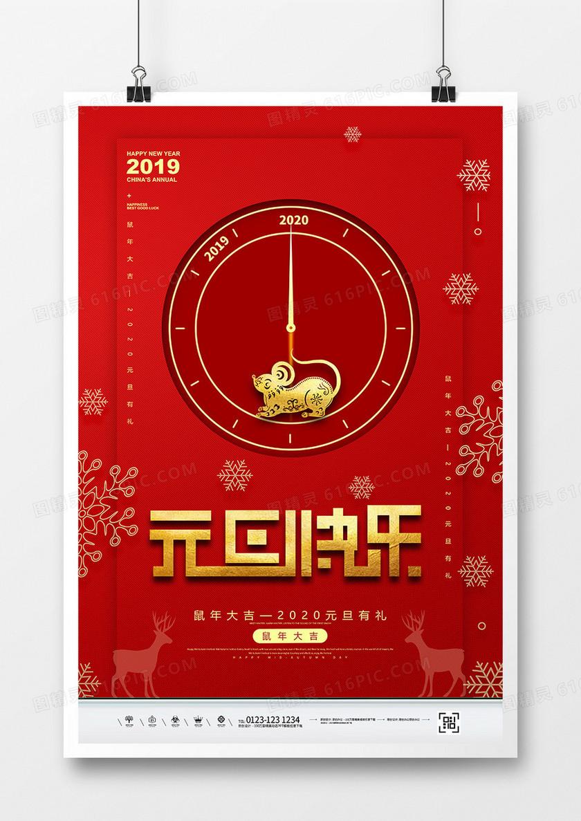 红金创意2020元旦快乐鼠年海报