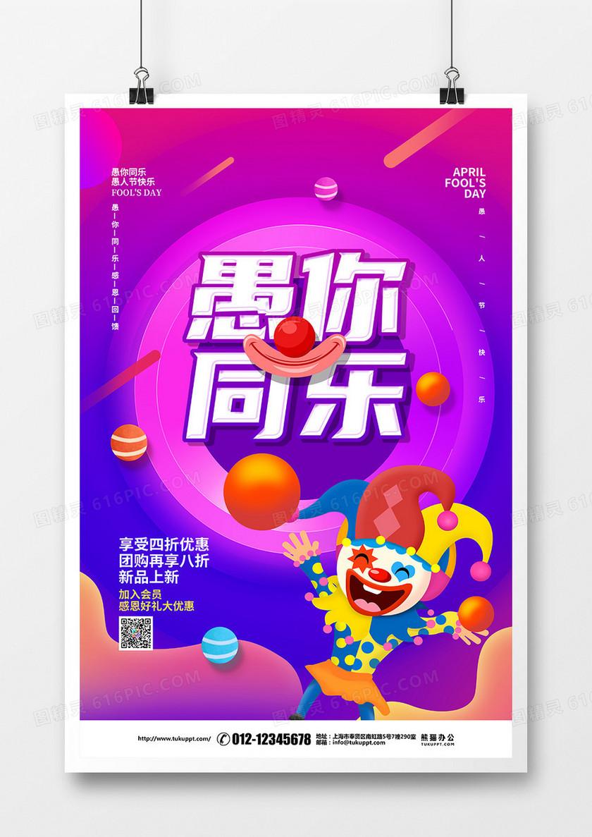紫色渐变简约4月1日愚人节愚你同乐促销宣传海报设计
