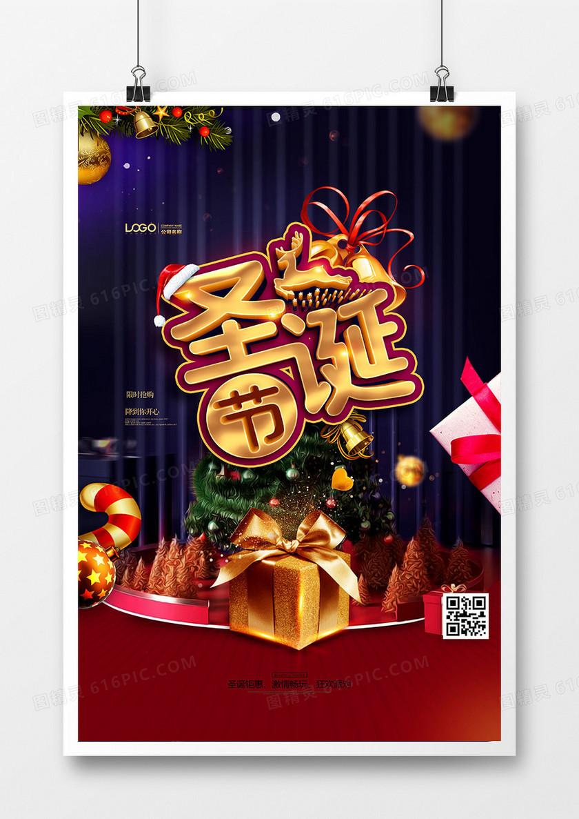 创意时尚圣诞节宣传海报设计