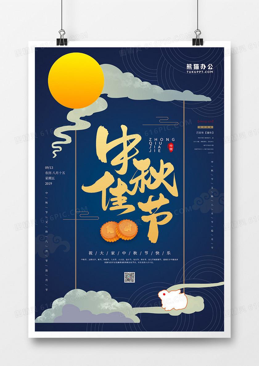蓝色中国风中秋佳节海报