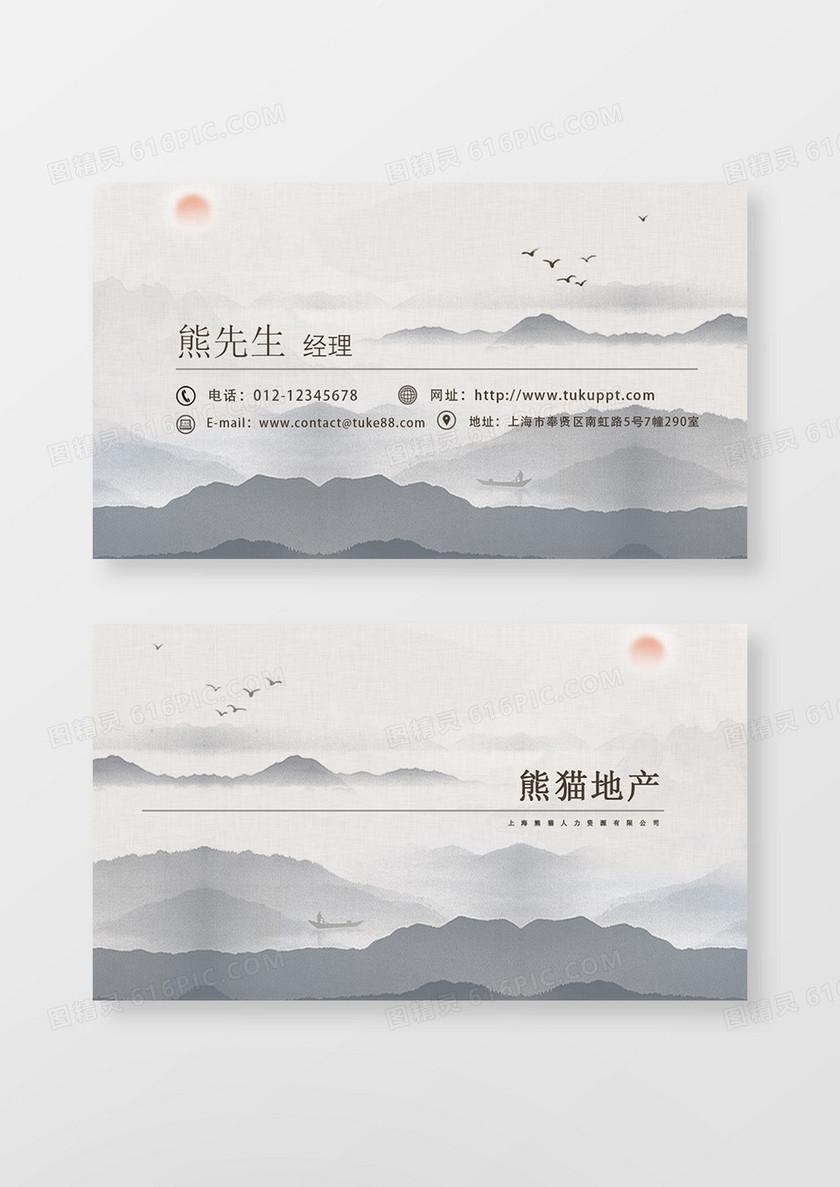 中国风山水淡雅地产名片