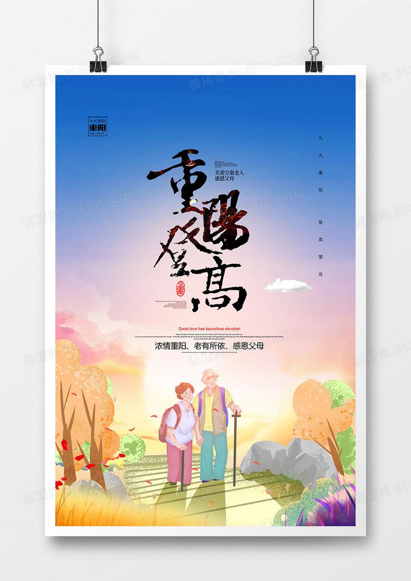 中国风重阳节重阳登高敬老宣传海报