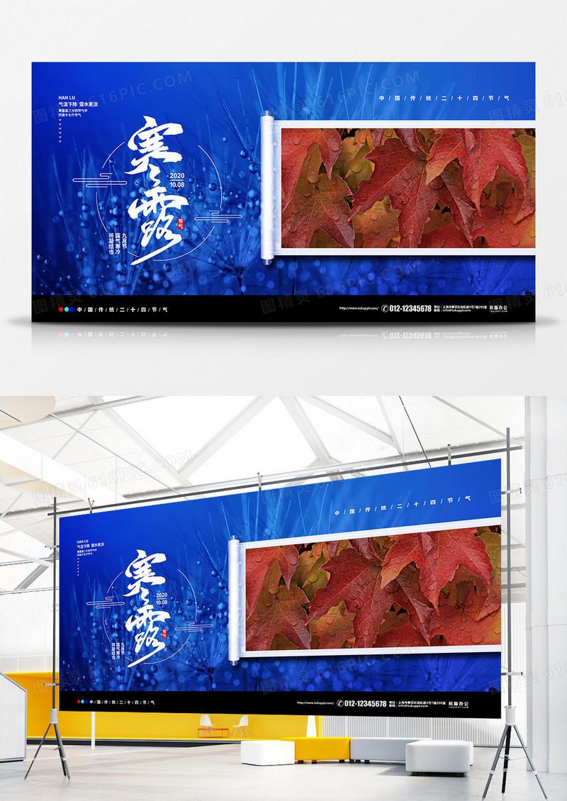 创意简约二十四节气寒露宣传展板设计