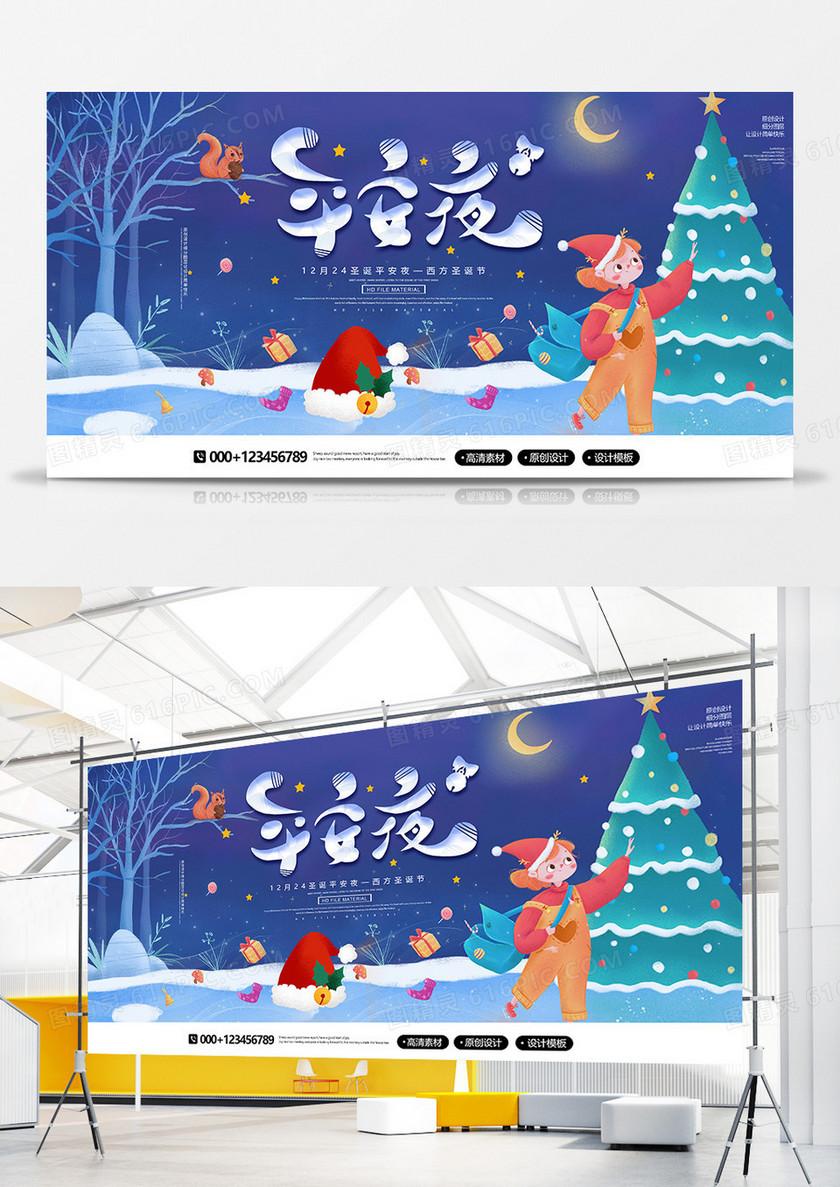 创意插画风圣诞节平安夜宣传展板