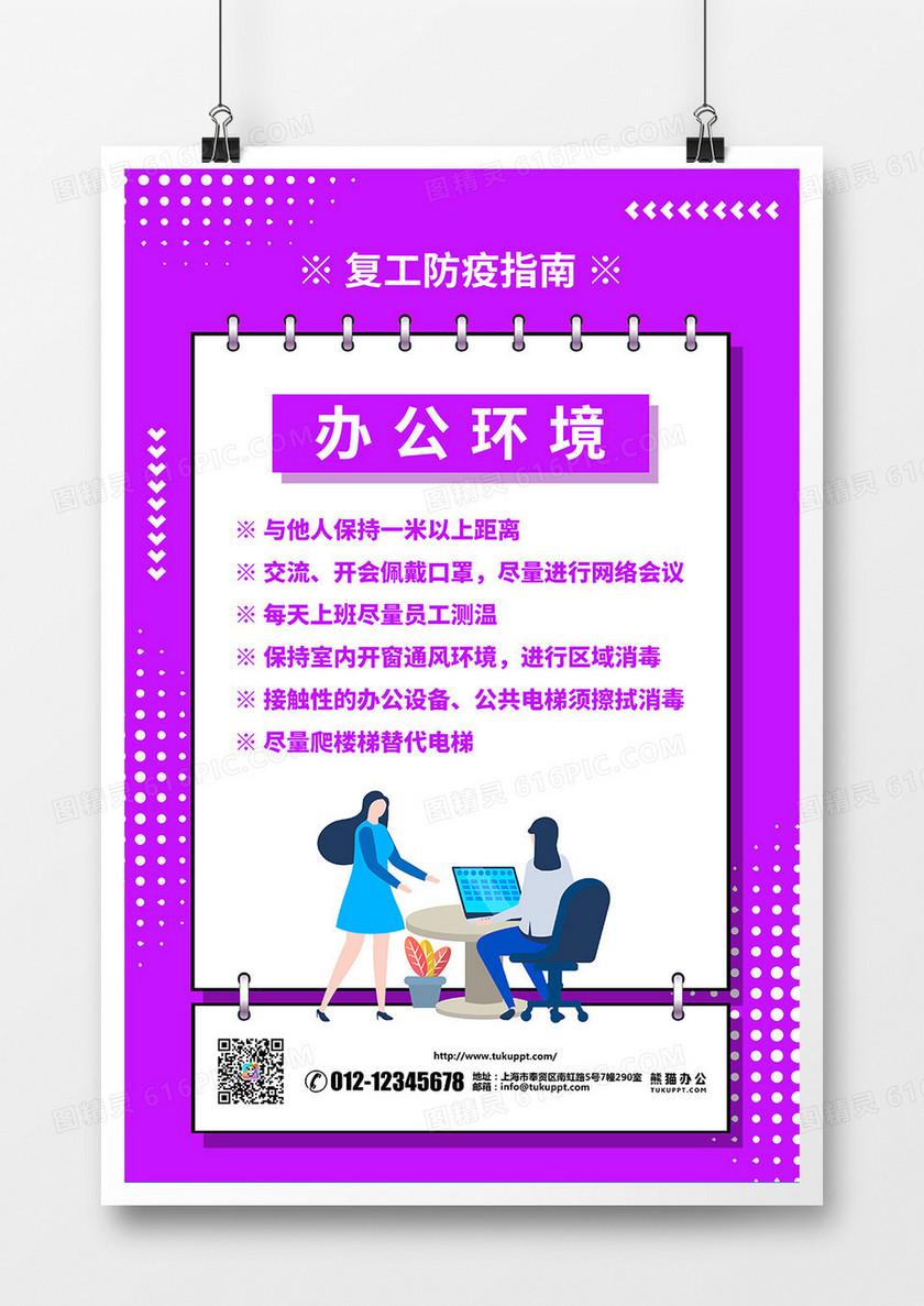 紫色扁平化简约疫情防控企业复工指南宣传海报设计