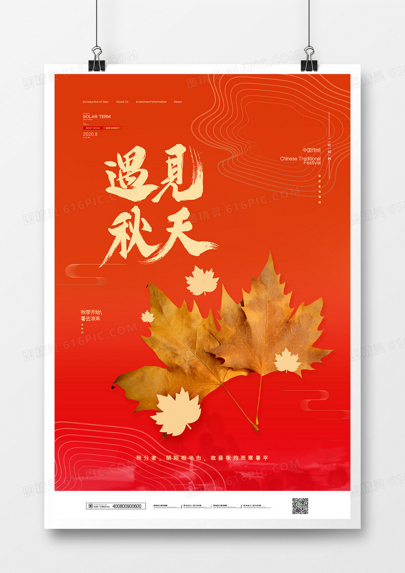 简约创意你好秋天遇见秋天宣传海报