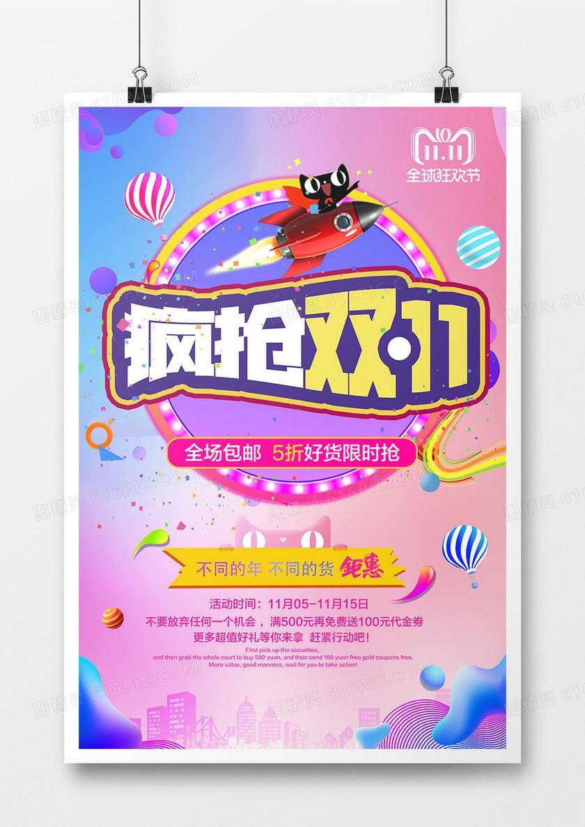 双十一狂欢促销创意海报设计疯抢双十一