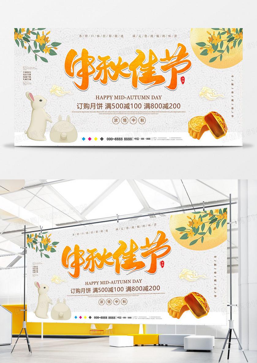 中国风简约中秋节展板设计
