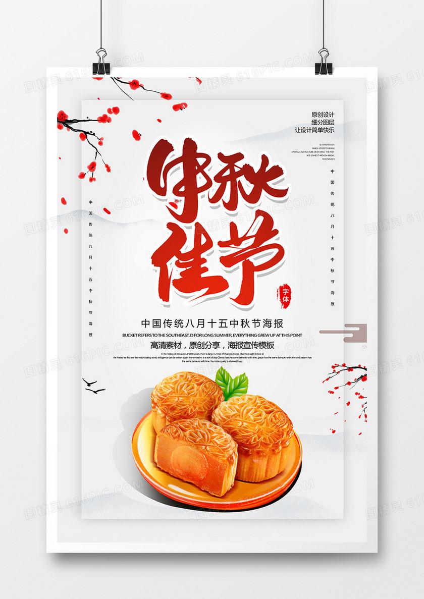 创意中国风中秋佳节海报