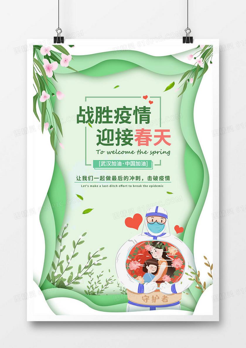 战胜疫情迎接春天绿色剪纸小清新海报