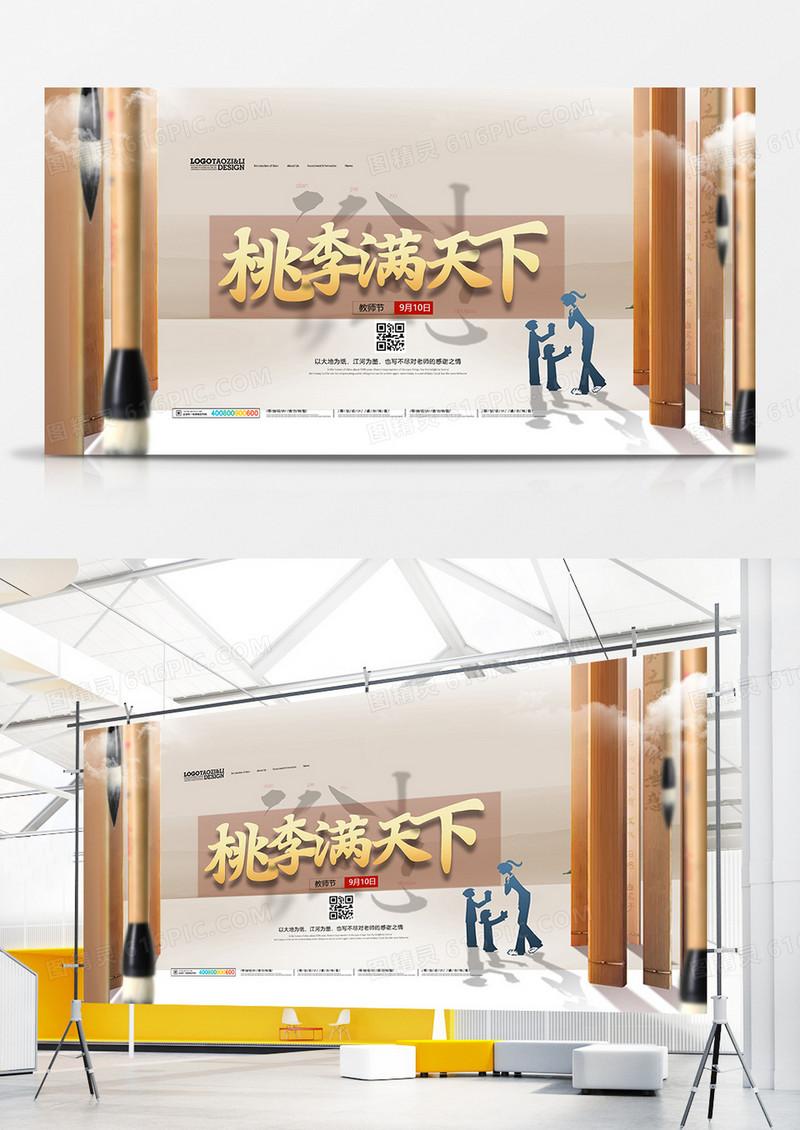大气中国风桃李满天下教师节展板设计