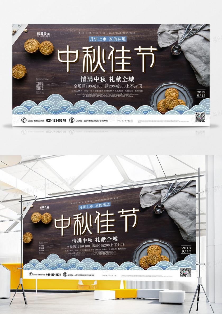 中秋佳节月饼促销简约海报