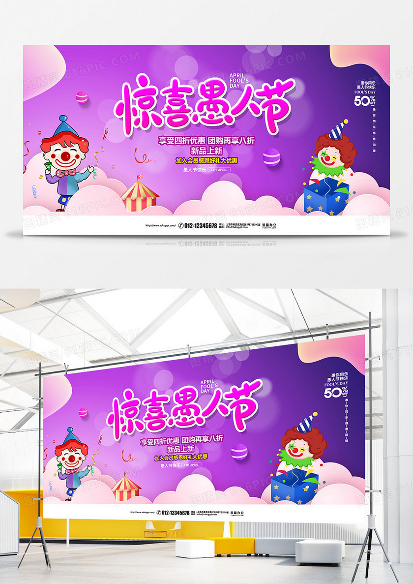 紫色渐变惊喜愚人节促销宣传展板设计
