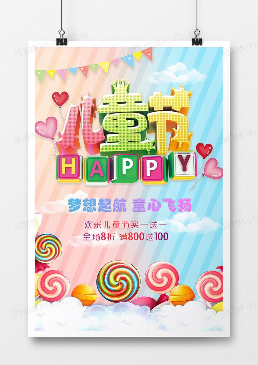 创意可爱活泼儿童节海报