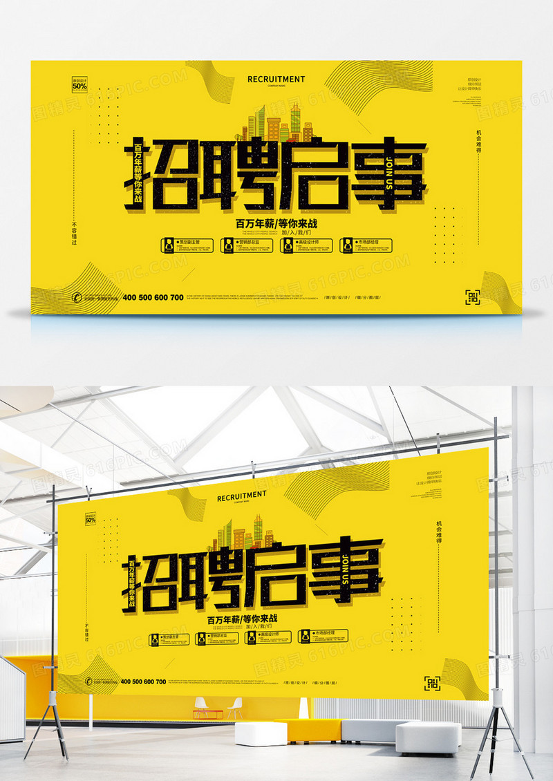 炫彩时尚招聘宣传展板设计