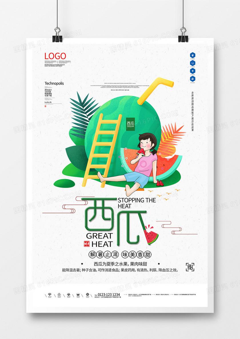 西瓜创意卡通宣传海报模板设计