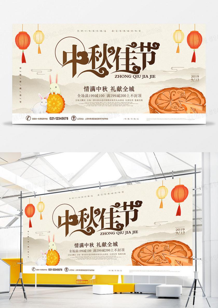 中国风中秋佳节展板设计