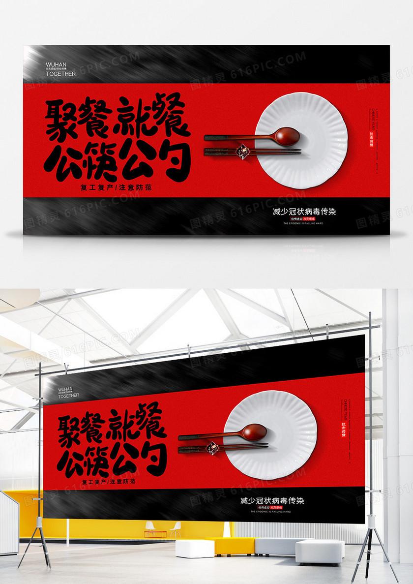 创意除号公筷公勺祛除细菌宣传海报