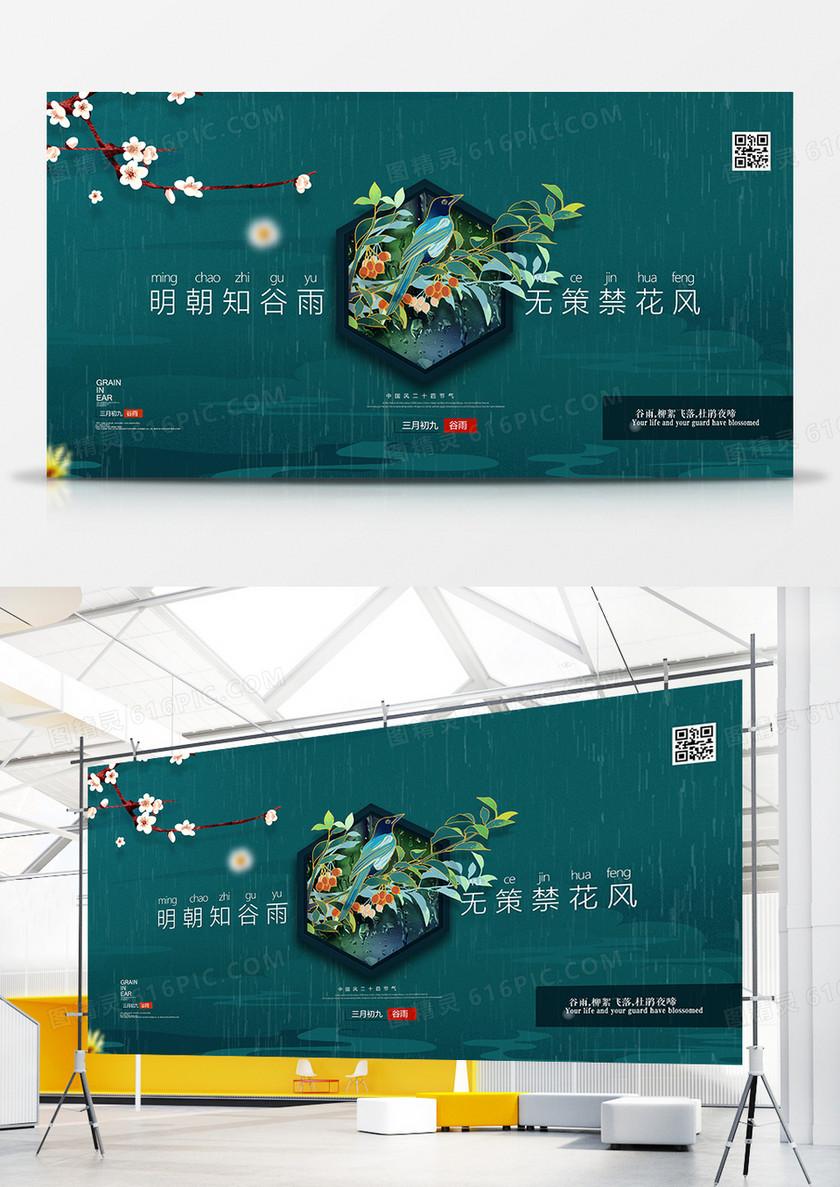 国潮中式二十四节气之谷雨展板设计