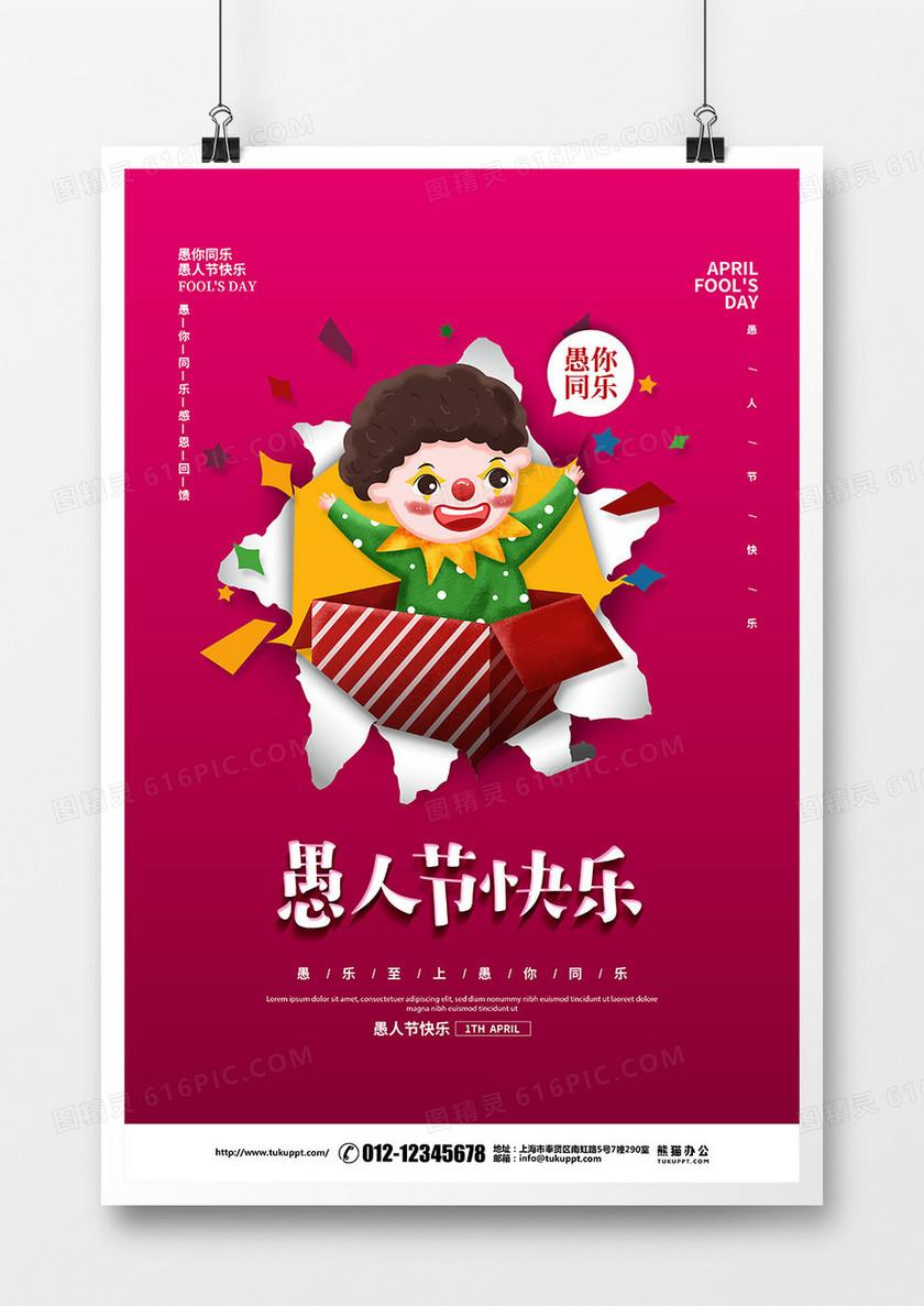 红色简约创意4月1日愚人节促销宣传海报设计