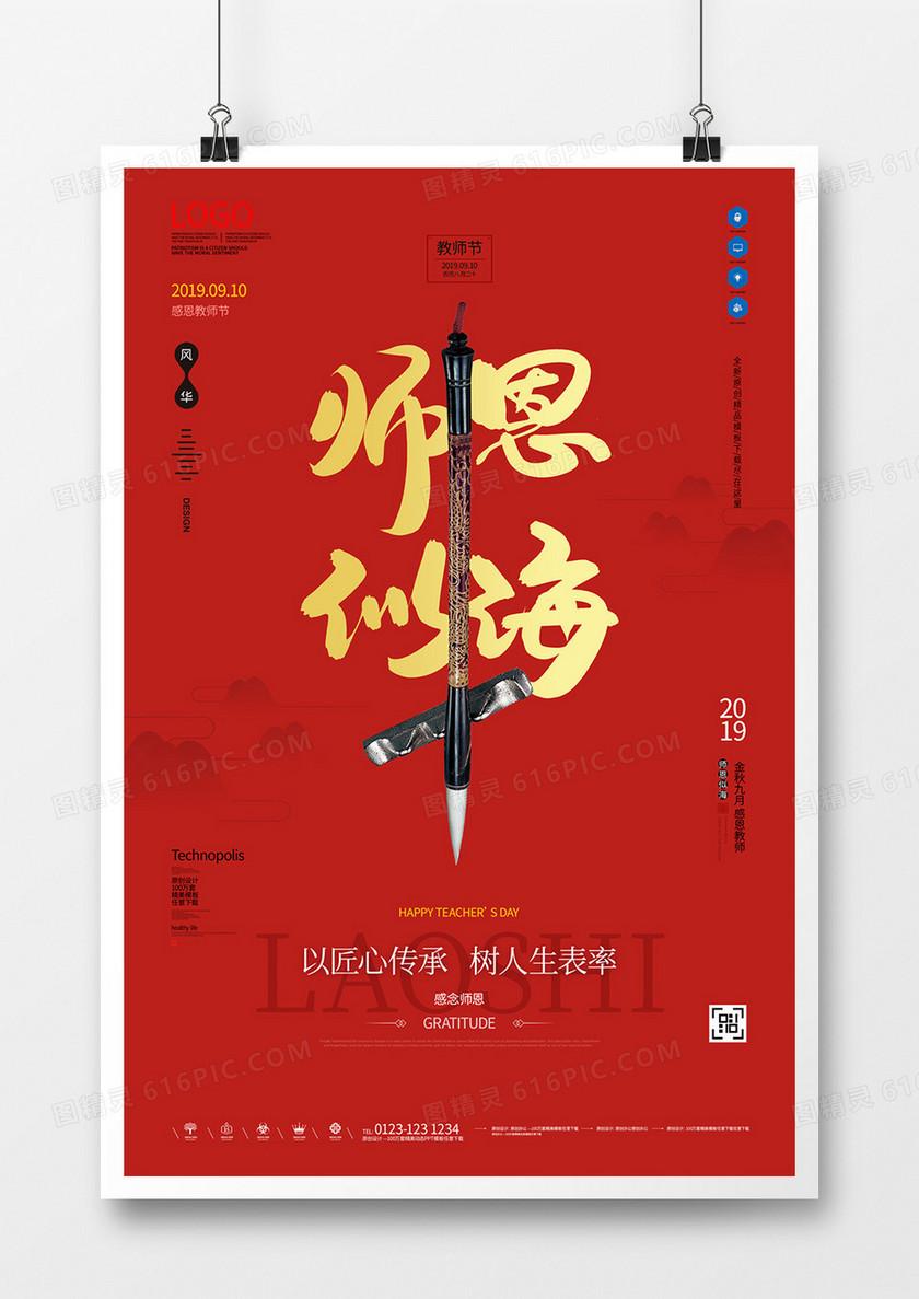 教师节创意海报宣传模板设计