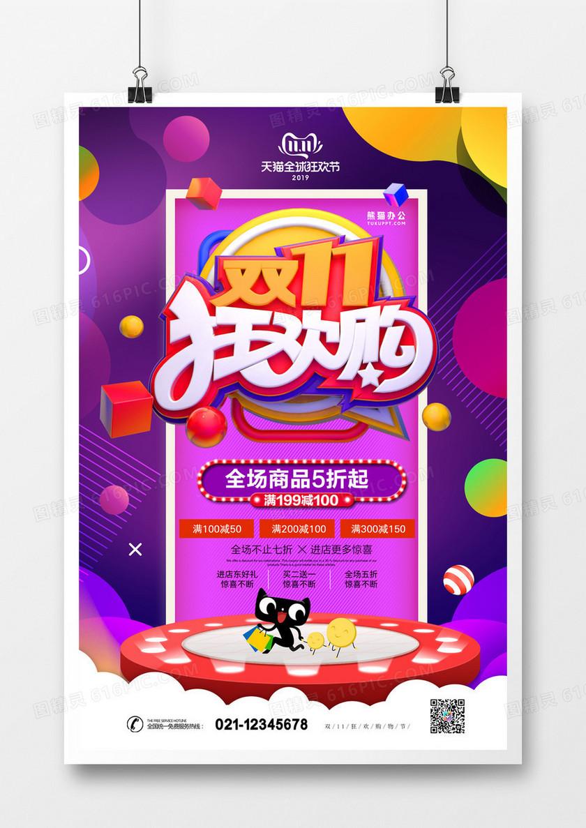 双十一狂欢购C4D立体炫酷促销海报