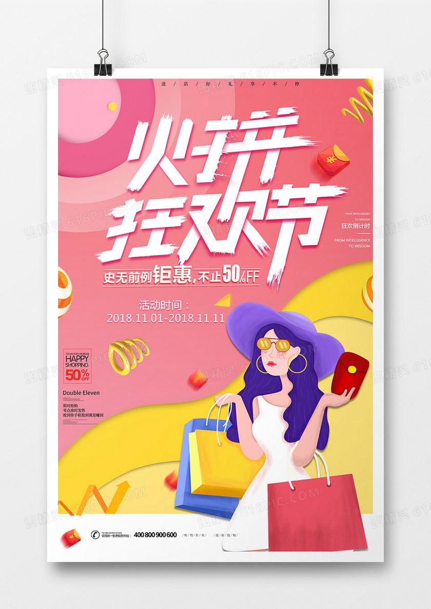 双十一促销狂欢创意海报设计火拼狂欢节