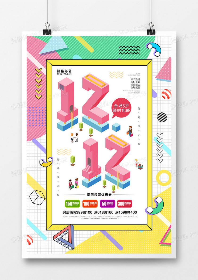 12.12几何风双十二促销2.5d海报