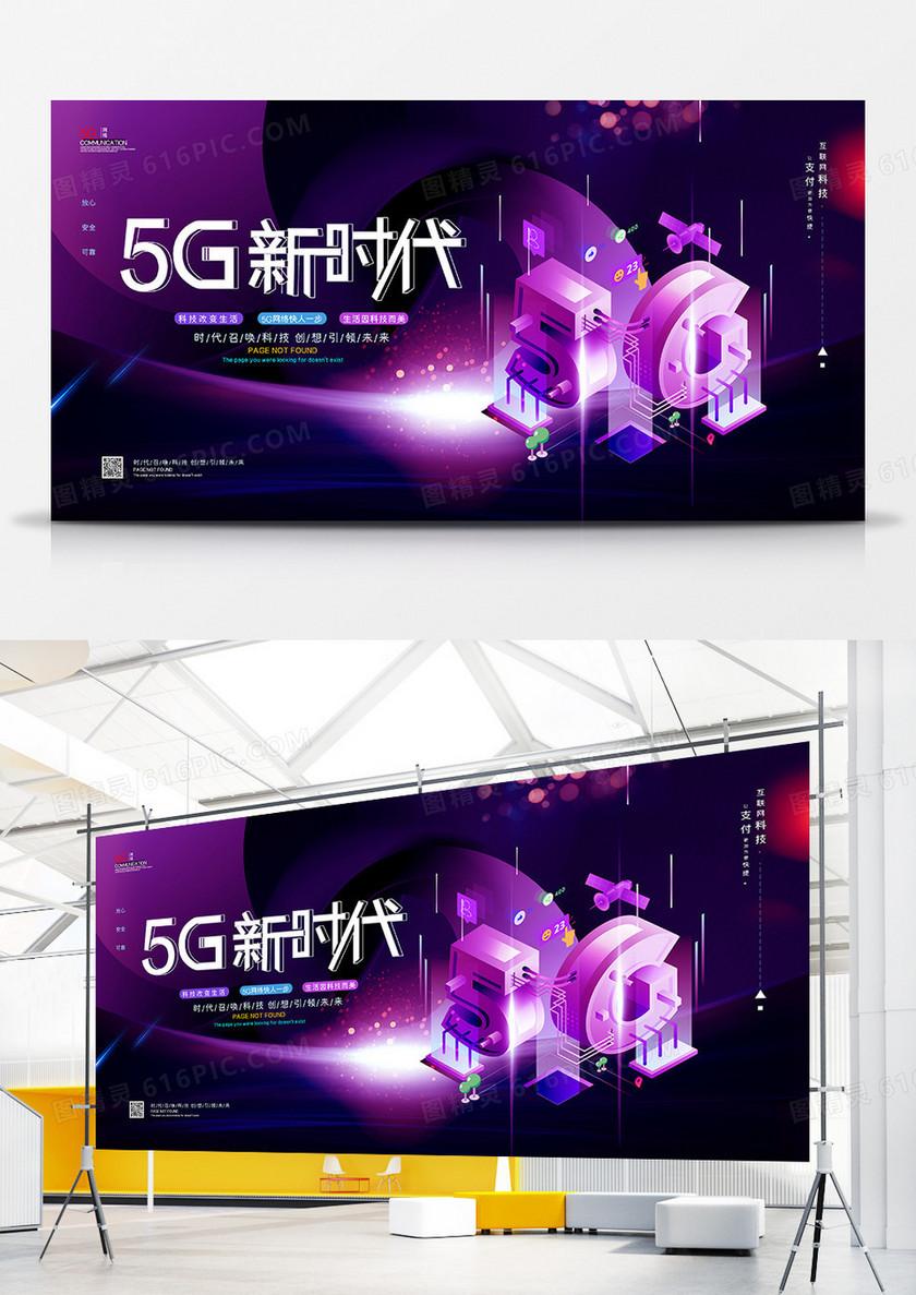简约5G极速体验简约网络通信科技展板