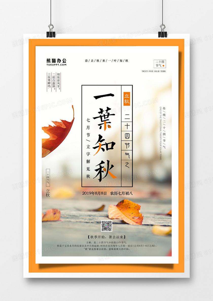 传统二十四节气立秋节气简约创意海报