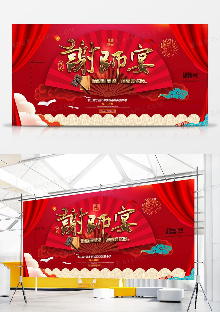 创意中国风谢师宴展板设计