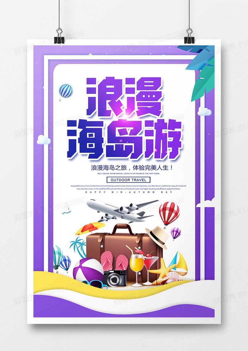 紫色创意时尚浪漫海岛游旅游海报
