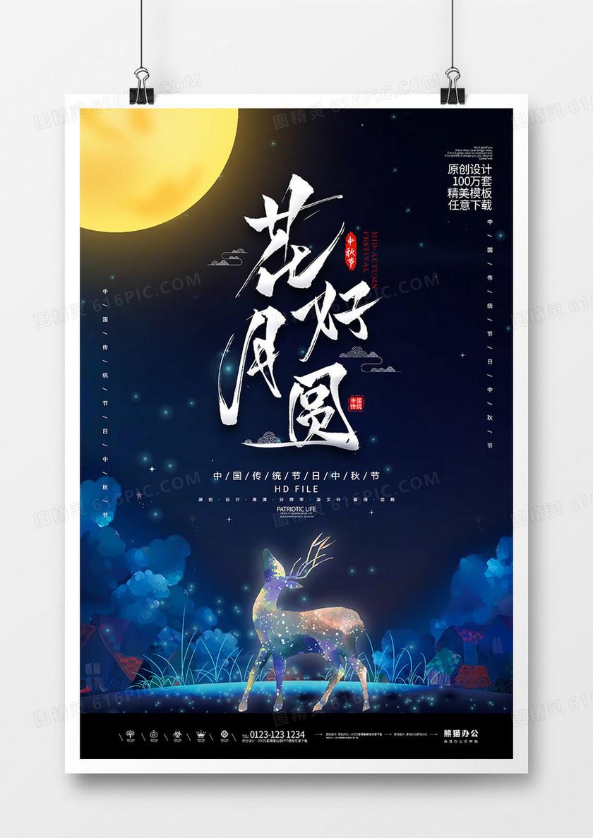 创意简约中秋节花好月圆唯美宣传海报