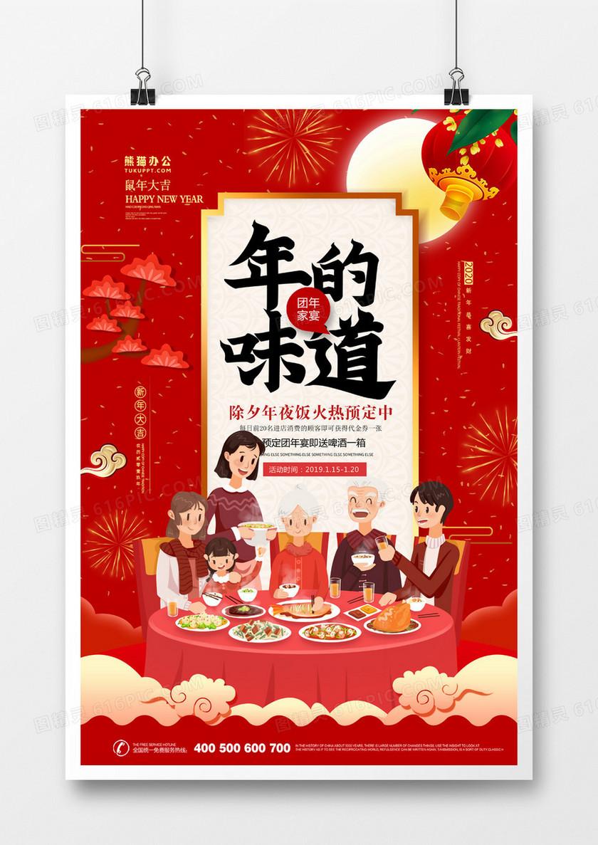年的味道团年宴年夜饭预订海报