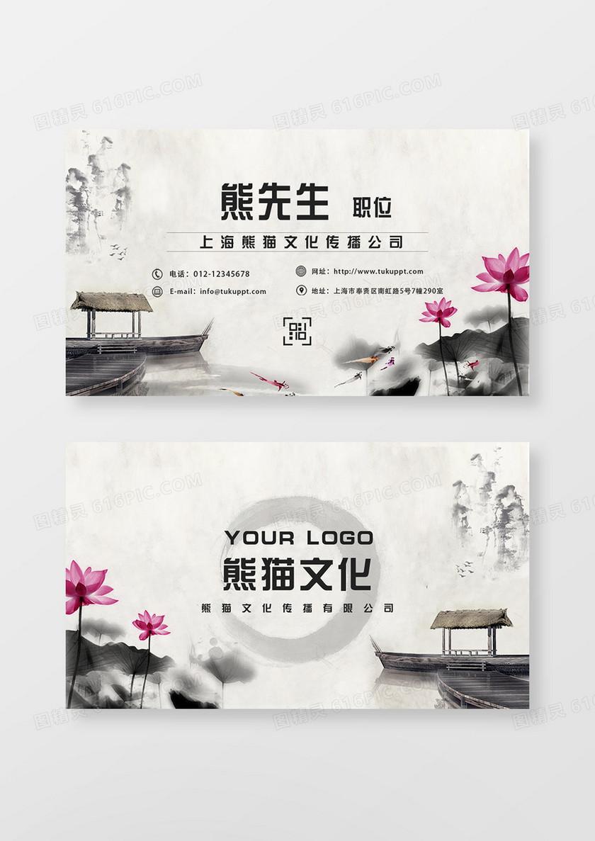 中国风水墨文化传播名片