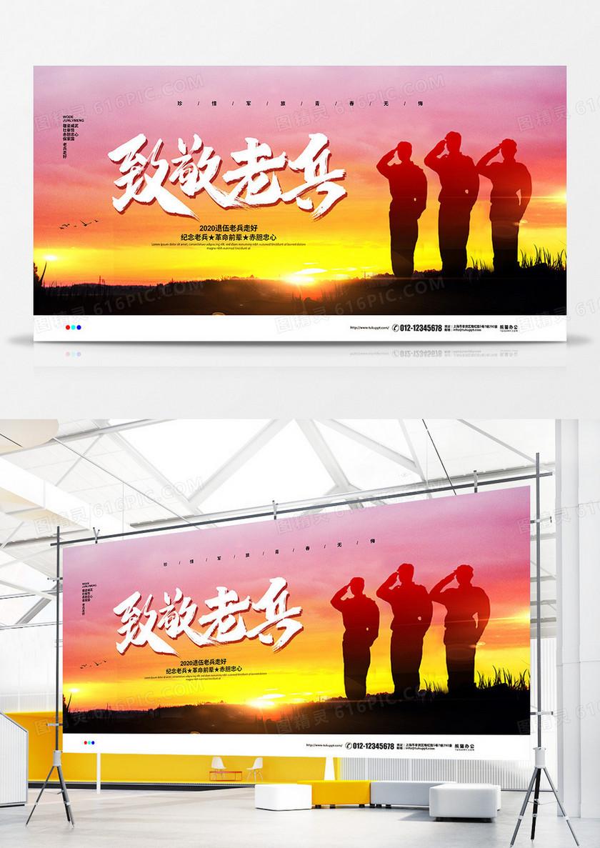 剪影简约退伍老兵致敬老兵宣传展板设计