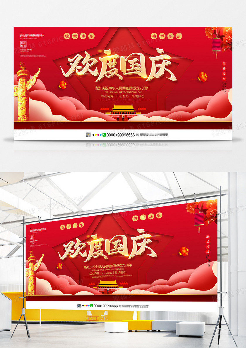 红色创意欢度国庆国庆节展板设计