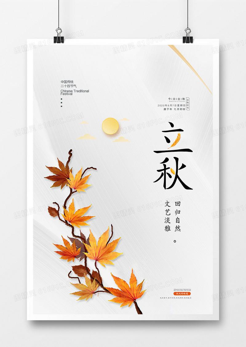 简约立秋遇见秋天秋季宣传海报