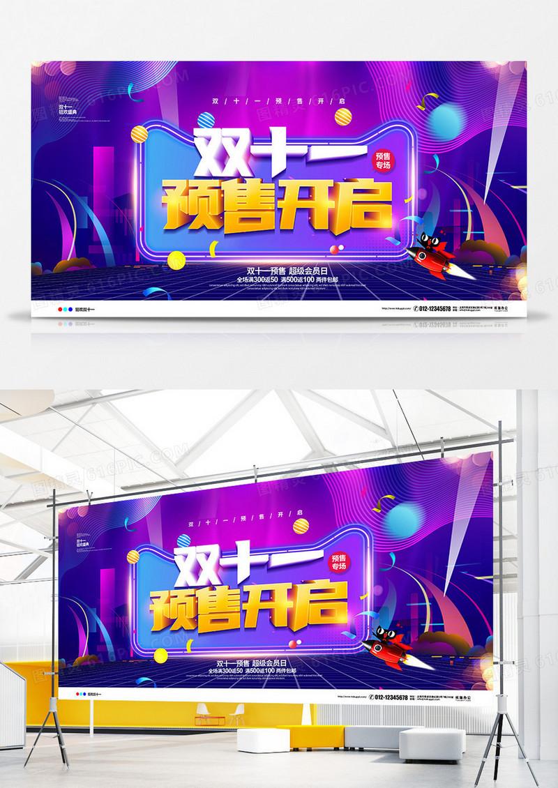 炫彩时尚简约双十一预售开启促销宣传电商展板设计