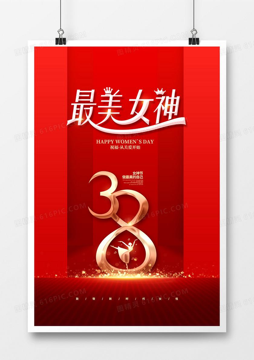 红色创意简约最美女神三八妇女节宣传海报
