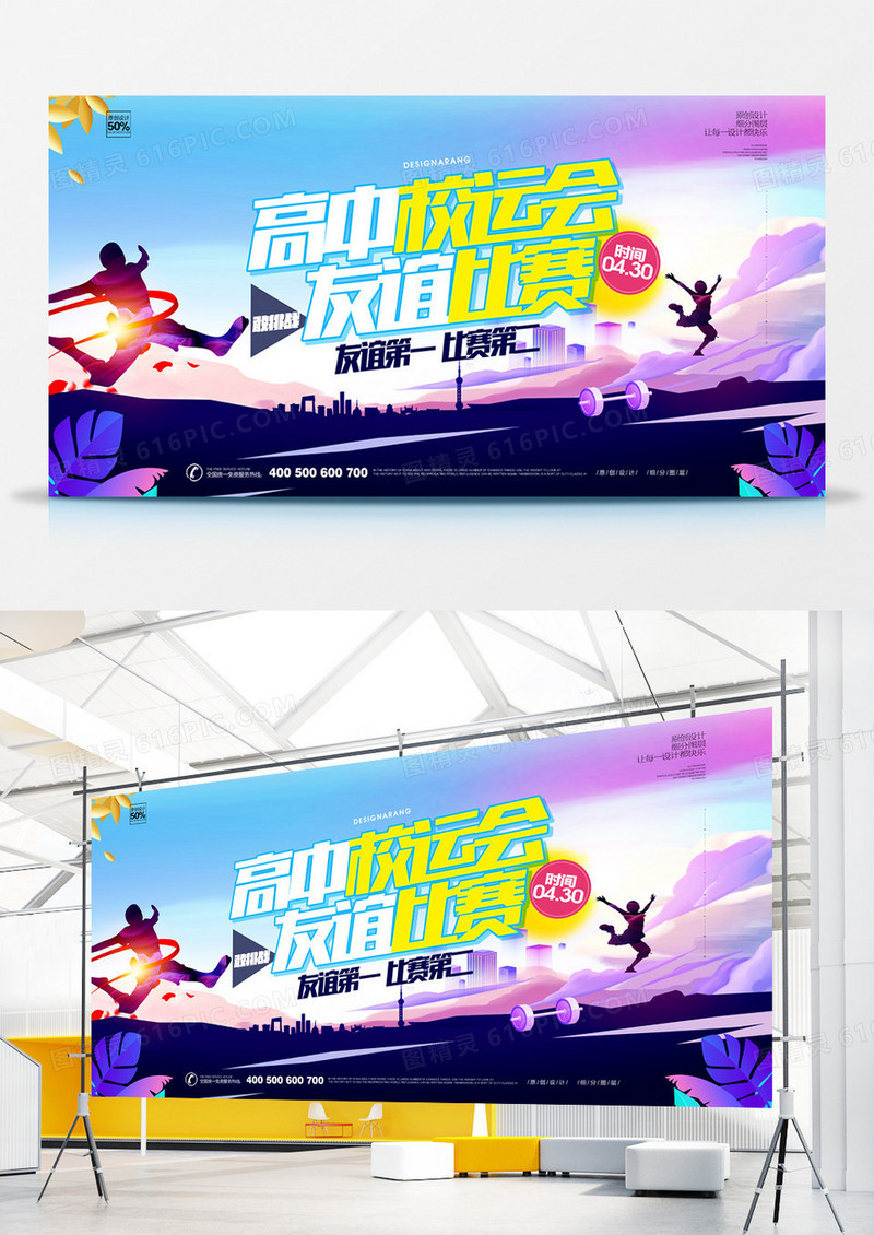 创新炫彩校园运动会宣传展板设计