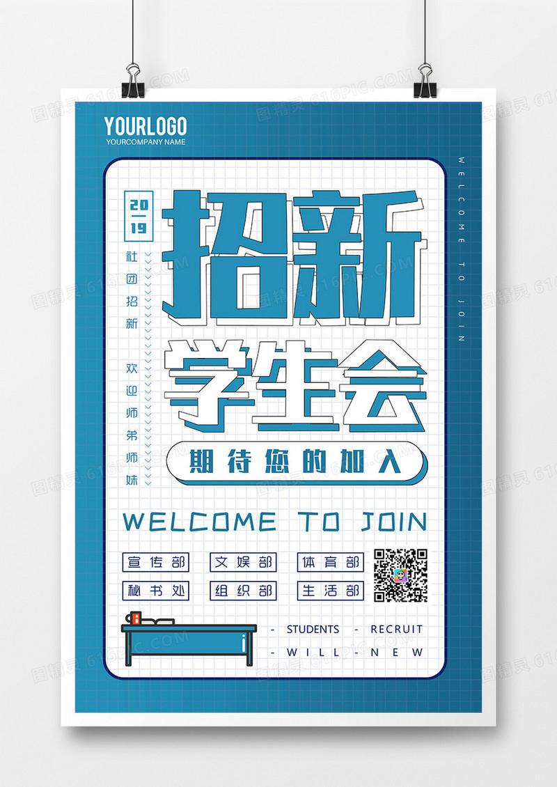 学生会社团招新创意海报设计1